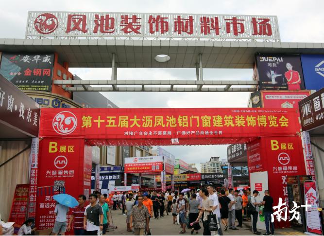 一周前,第十五届大沥(凤池)铝门窗建筑装饰博览会闭幕。凤池社区供图