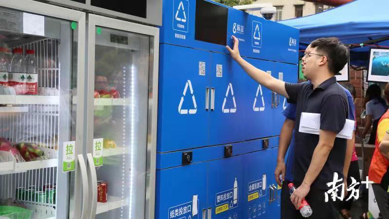 """丹灶镇携手瀚蓝环境投放的""""互联网+""""智能垃圾桶。 资料图片"""