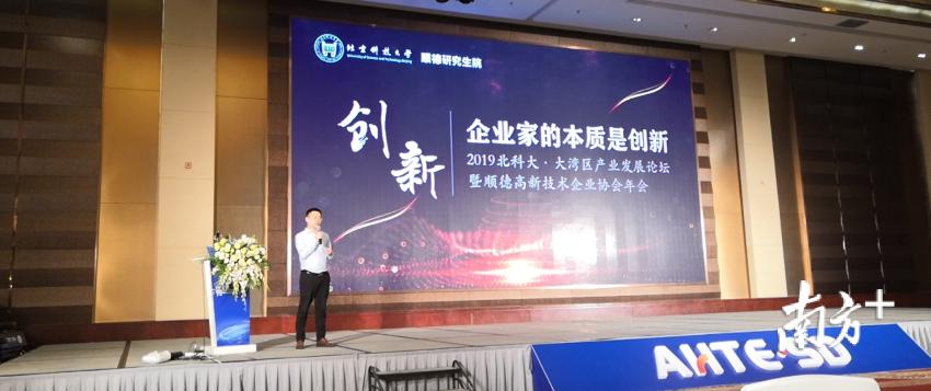 7月20日,顺德召开高新技术企业协会会员大会暨企业科技创新策略报告会。顺德区科技局供图