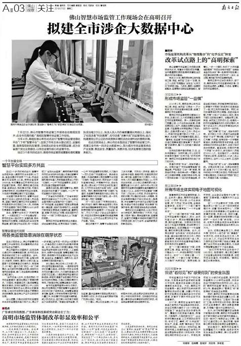 7月23日《南方日报·佛山观察》相关报道版面图。