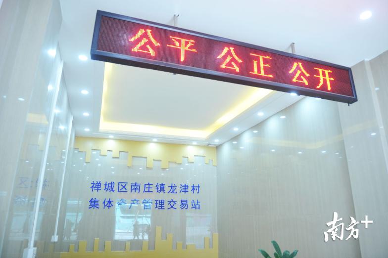 龙津村集体资产交易站的建成让集体资产交易管理更加科学、透明、公开。南方+记者 戴嘉信 摄