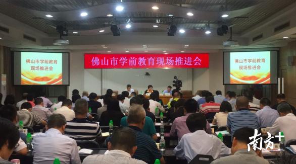 佛山全市学前教育推进大会在顺德区政府会议中心召开。王雅铄摄