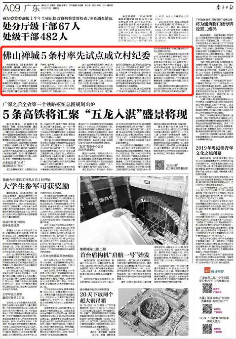 7月25日《南方日报》相关报道版面图。