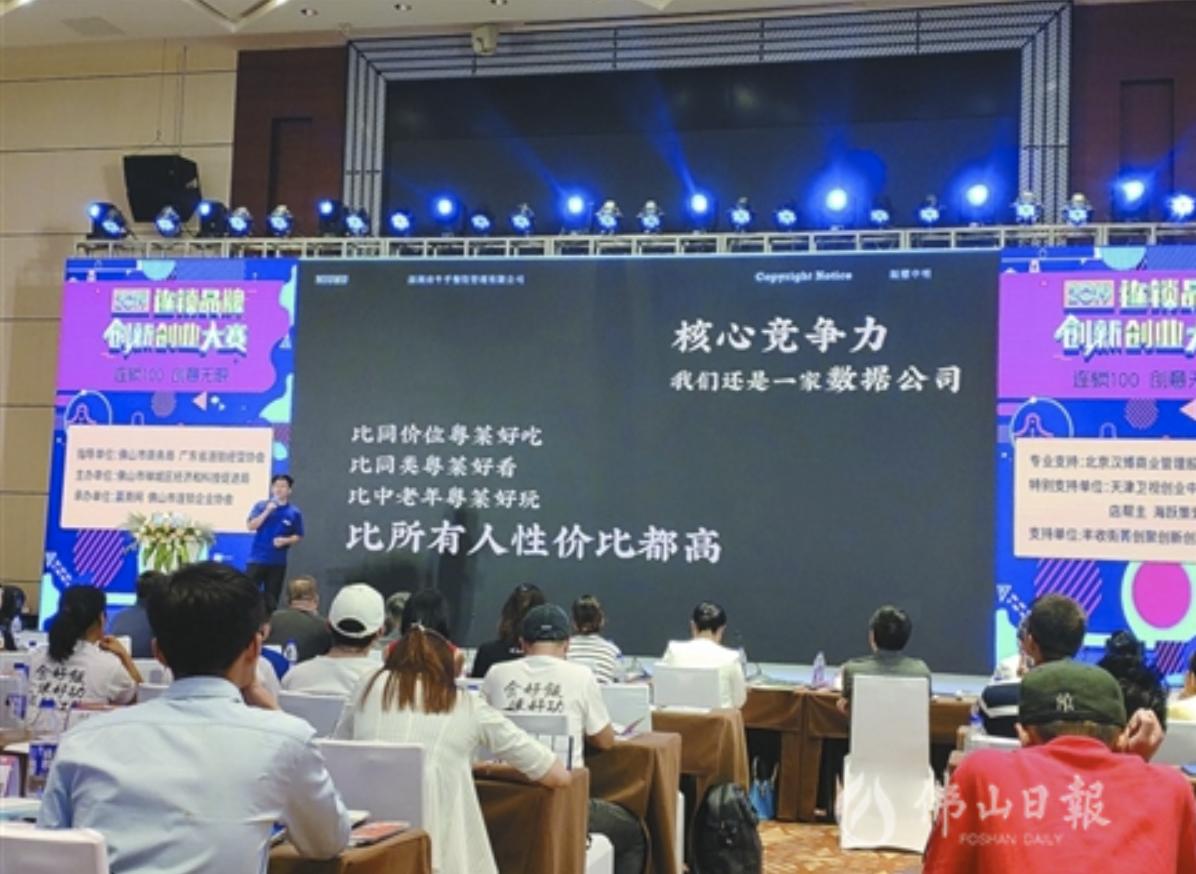 粤集团队代表作项目介绍。/佛山日报记者何绰瑶摄