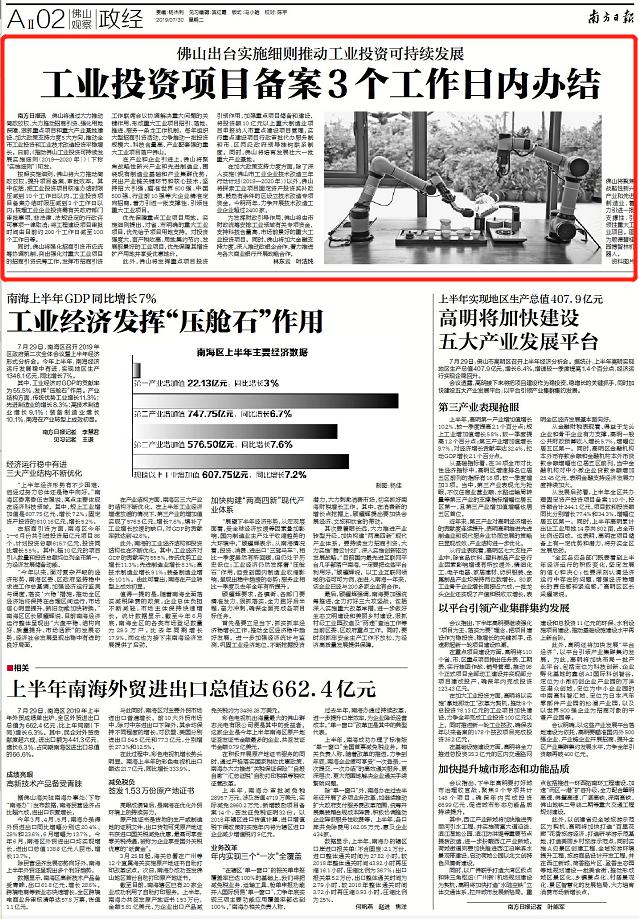 7月30日《南方日报·佛山观察》相关报道版面图。