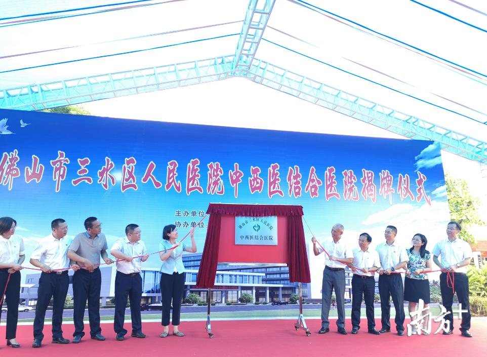三水区人民医院中西医结合医院揭牌开业。