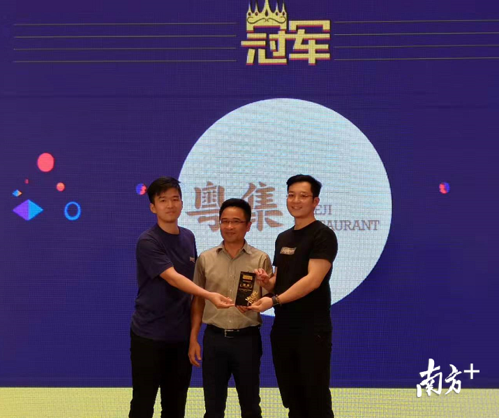 """用大数据经营餐饮的""""粤集""""获得冠军。孙景锋 摄"""