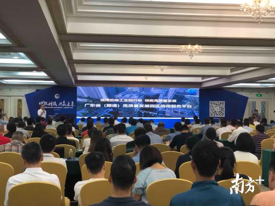 7月31日,2019年顺德村改项目推介暨改造模式指引·企业诚信平台发布活动举行。蒋晓敏摄