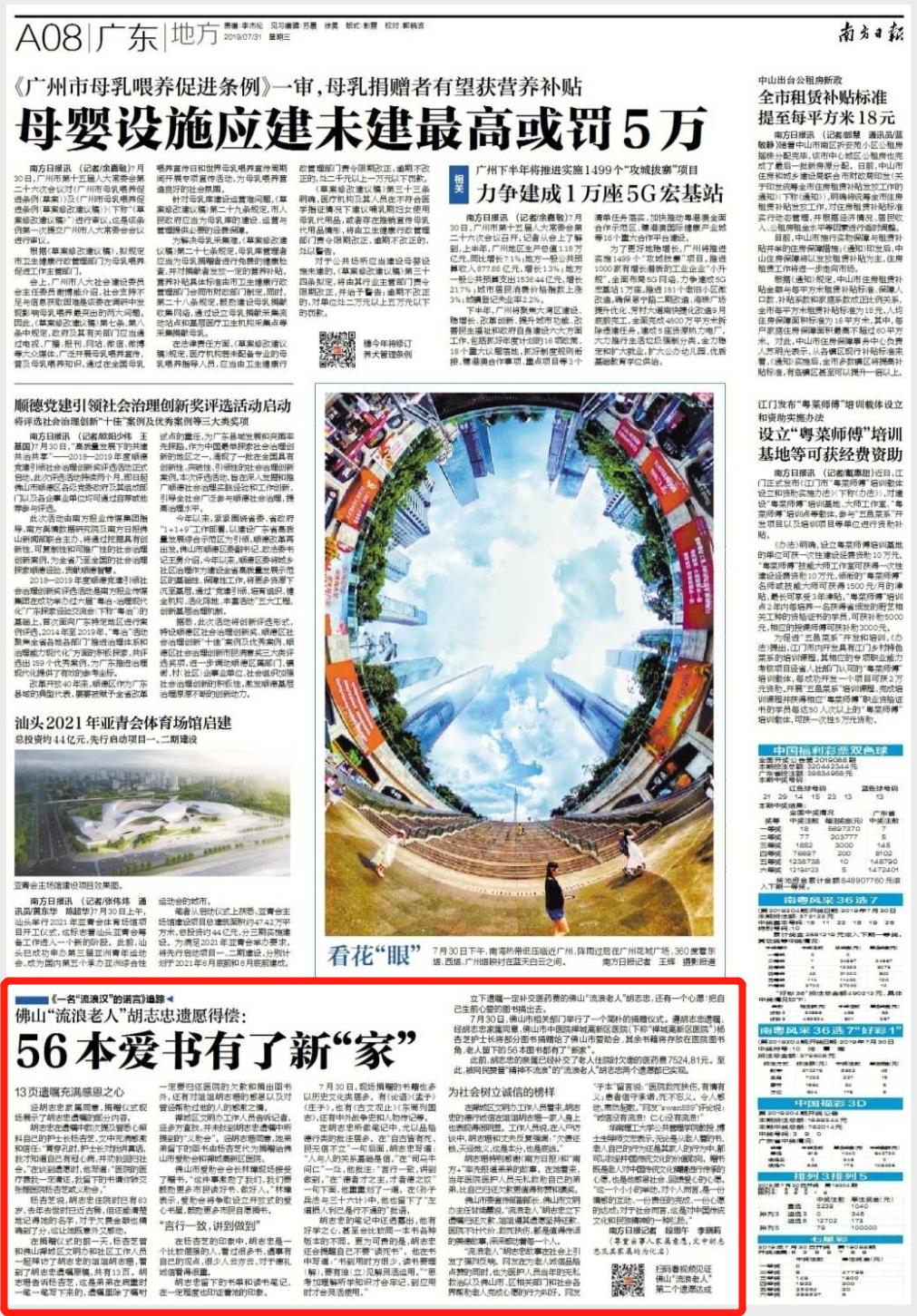 2019年7月31日《南方日报》相关报道版面图