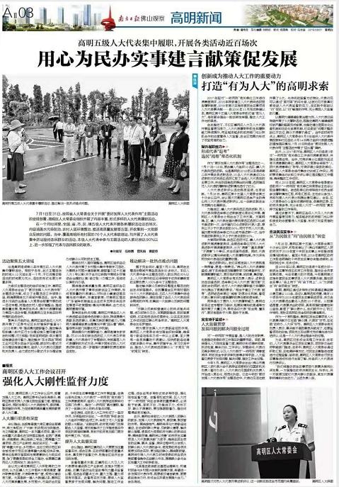 8月1日《南方日报·佛山观察》相关报道版面图。