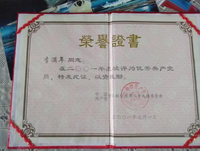 李满年获得的荣誉证书。