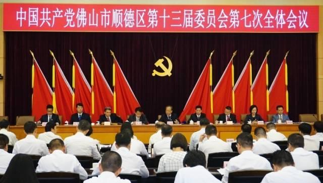 8月21日,中共佛山顺德区委第十三届委员会第七次会议召开。熊程 摄