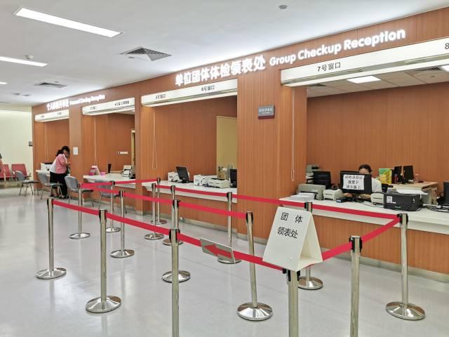 新体检中心。