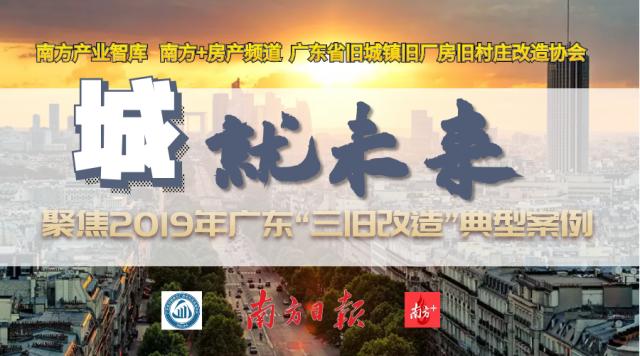 聚焦广东旧改典型案例|猎德村:广州旧村改造第一个吃螃蟹者