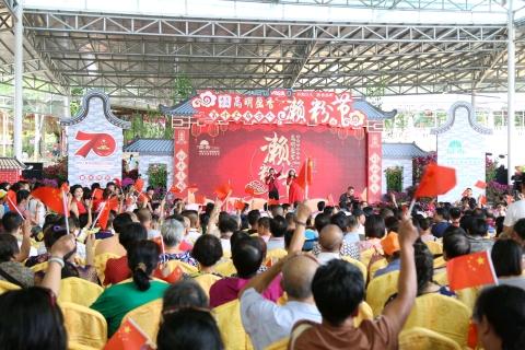 9月29日,2019第十三屆佛山高明(盈香)瀨粉節在盈香生態園正式開幕。