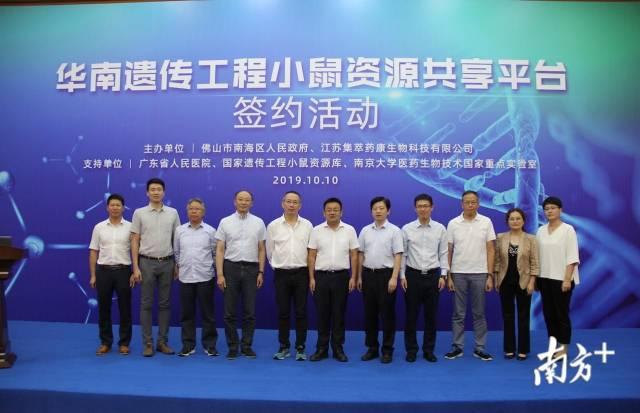 10月10日,华南遗传工程小鼠资源共享平台签约活动在南海举行。