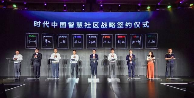 """发力智慧社区战略,时代中国""""3+3+3""""产品体系亮相"""