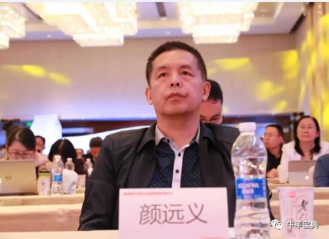广东省奶业协会会长颜远义