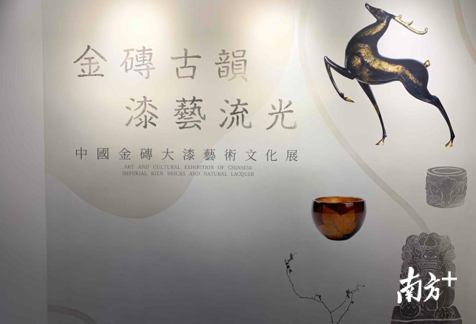 中国金砖大漆艺术首进佛山。