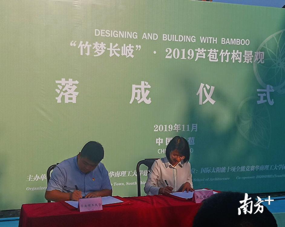 华南理工大学、芦苞镇政府共建乡村振兴实践基地。