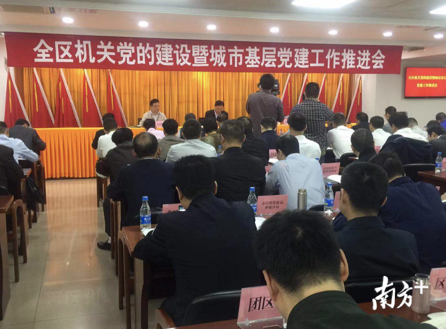 禅城召开全区机关党的建设暨城市基层党建工作推进会。 李晓莉 摄