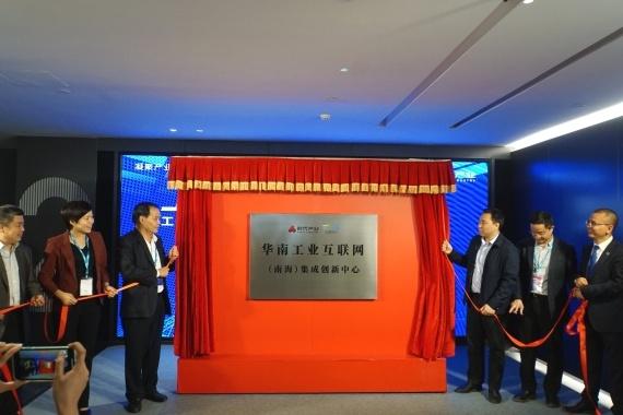 华南工业互联网(南海)集成创新中心揭牌。大沥镇供图