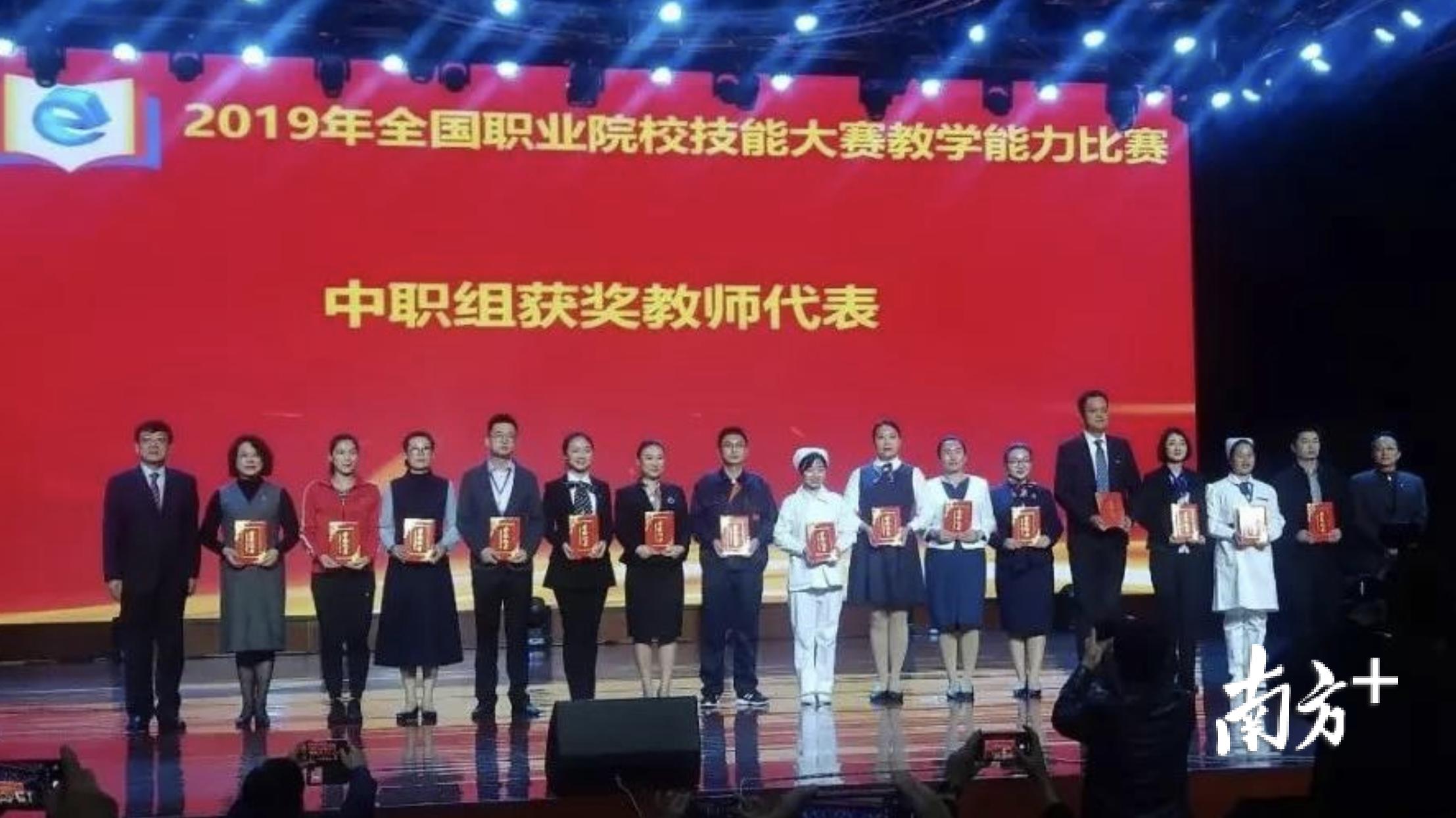 北滘职业技术学院张雪莉老师(右六)代表广东省队上台领奖。受访者供图