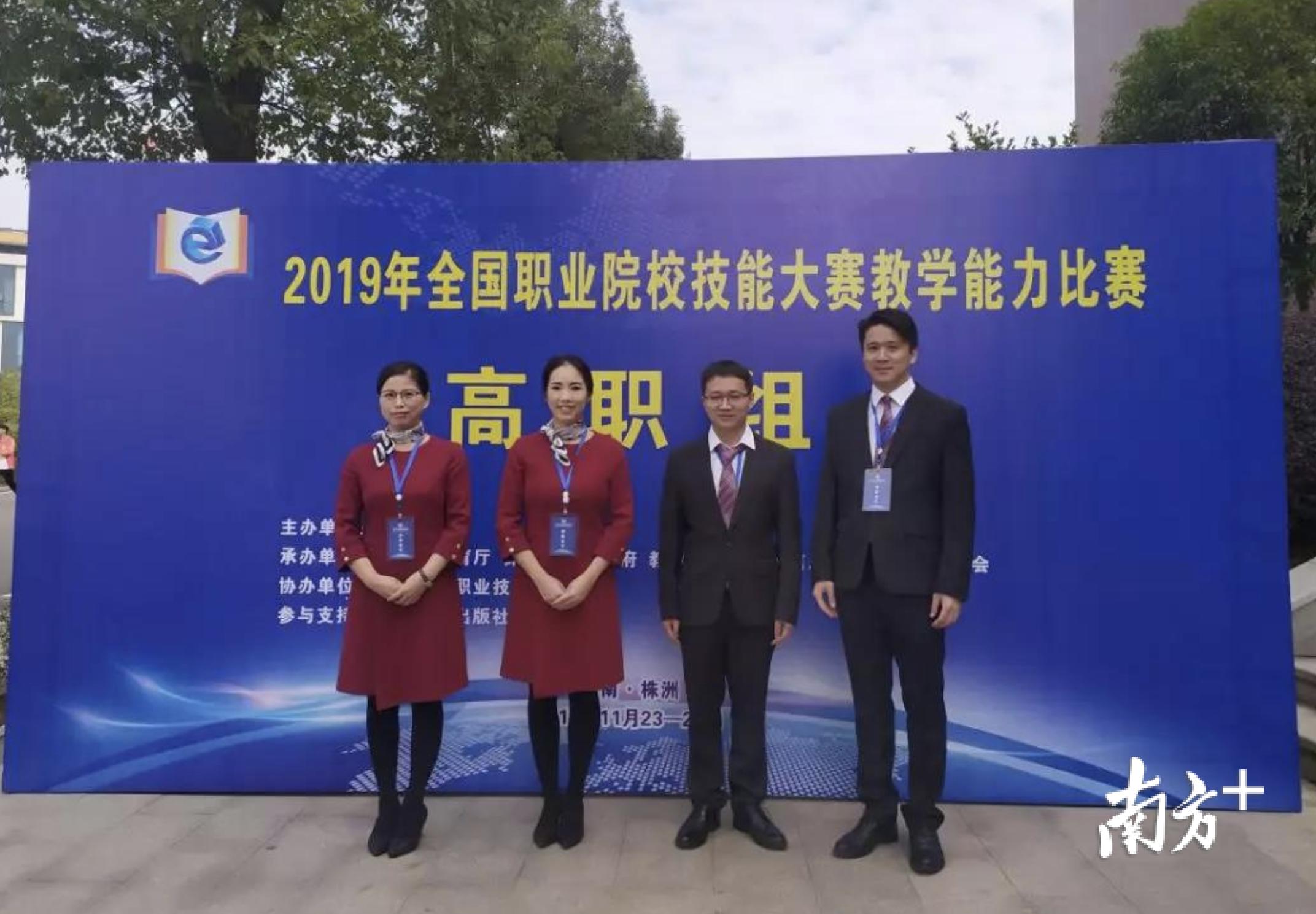 顺德职业技术学院获奖教师团队。受访者供图