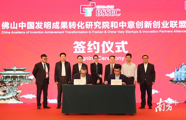 佛山中国发明成果转化研究院在赛事现场与中意创新创业联盟签署合作协议。