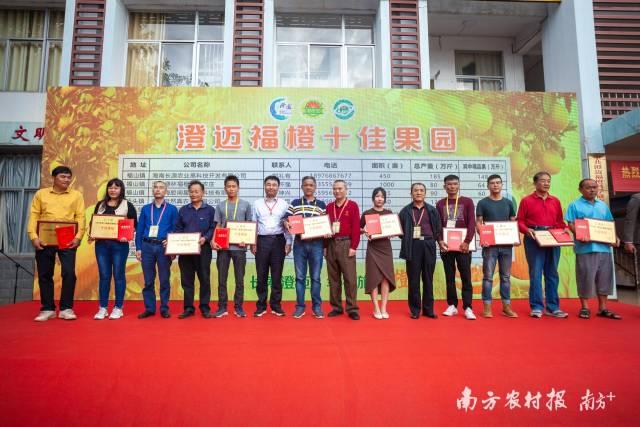 澄迈福橙十佳果园颁奖。