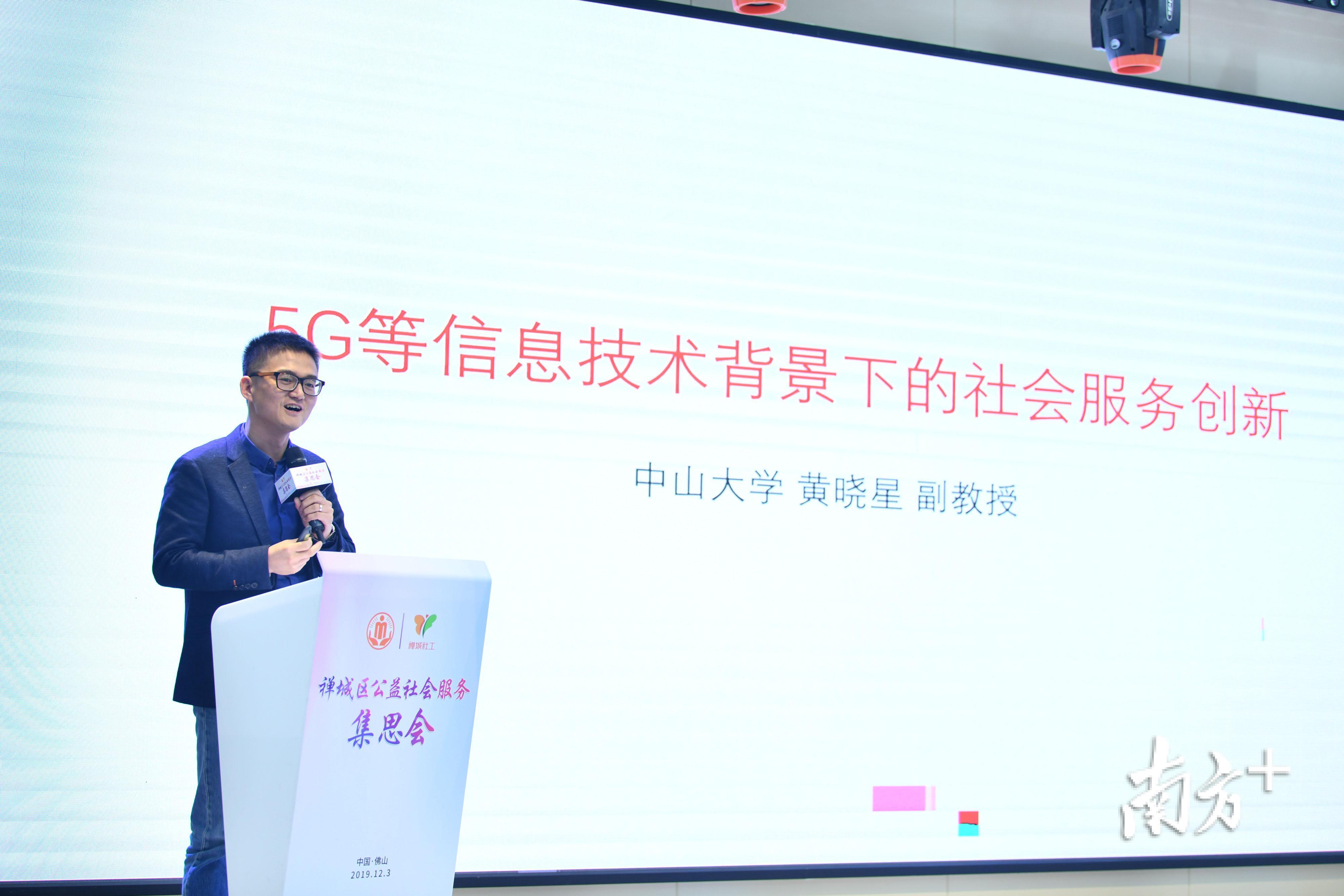 中山大学社会学与社会工作系副教授、博士生导师黄晓星作《5G等信息技术背景下的社会服务创新》主题演讲。戴嘉信 摄