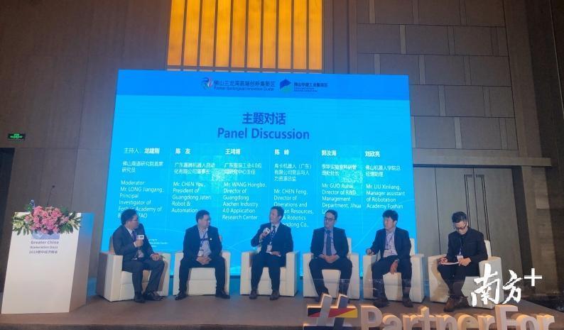 """12月4日,""""潮起三龙湾——智能制造佛山机遇""""专题推介会在深圳举行。蒋晓敏 摄"""