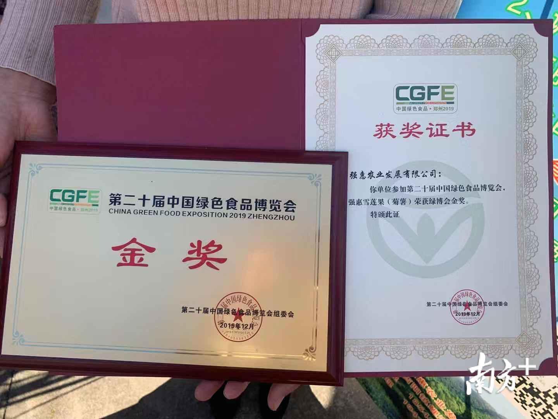 板盖坑强惠雪莲果参加第二十届中国绿色食品博览会(2019年11月28日,中国郑州)荣获绿博会金奖。