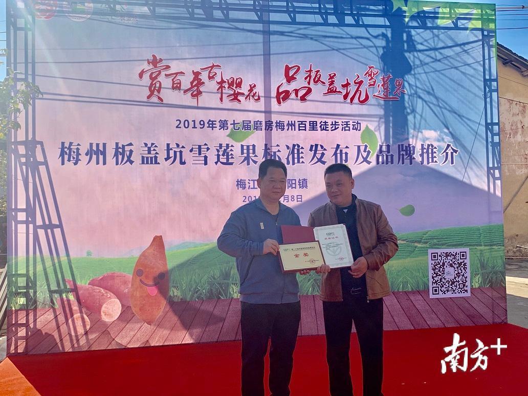梅江区委书记朱国城对其进行了授牌。