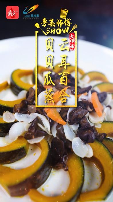 粤菜师傅SHOW·大师课|这道菜低脂营养又美味,三步秒会!