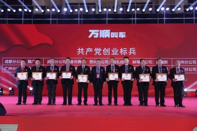 """多项大奖现场颁出,图为""""共产党员创业标兵""""奖项"""