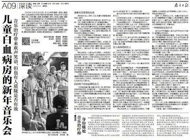 《南方日報》1月2日A09版報道
