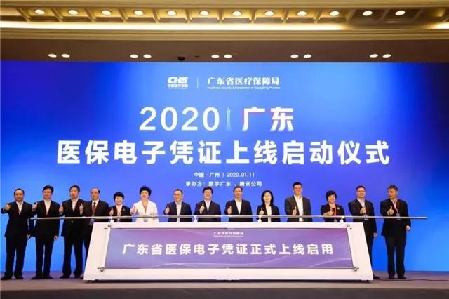 2020广东医保电子凭证上线启动仪式
