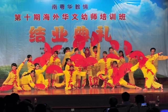 海外幼师培训班结业典礼汇报演出中国歌舞