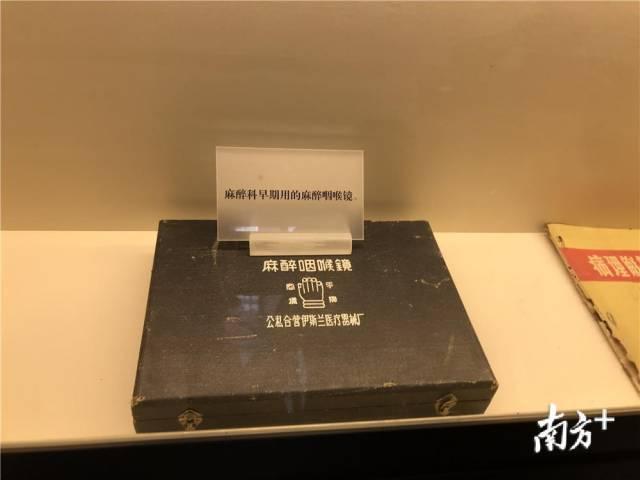 院史馆展示的老文物——麻醉咽喉镜