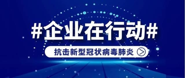 广东企业在行动|500万元消毒杀菌物资驰援疫情一线