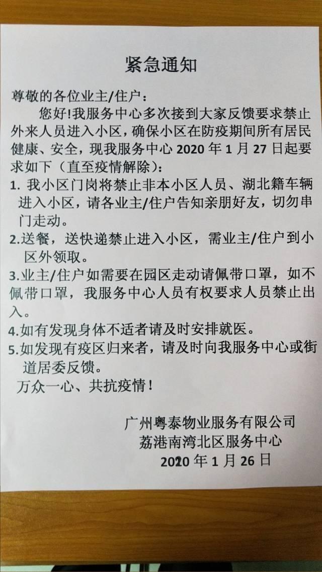 """防""""新冠""""广州多个大型社区实施封闭管理"""