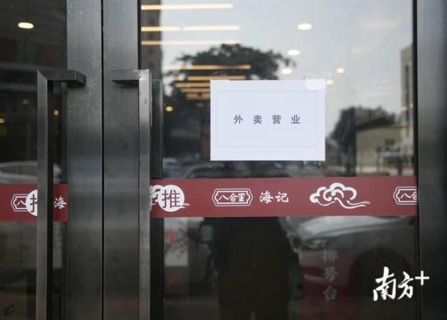 2月17日,汕头八合里海记牛肉店广州骏景店开门营业,上午11点,第一位顾客上门购买牛肉打包回去制作。受疫情影响,店里复工后的下单量仍较少。 南方日报记者  肖雄  黄鸿基  摄