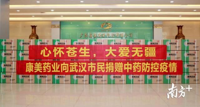 康美药业向武汉市民捐赠3万中药包