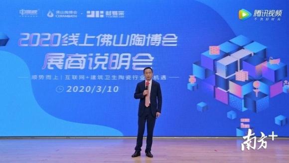 佛山中国陶瓷城集团有限公司执行董事兼总裁周军正在进行展商说明会。