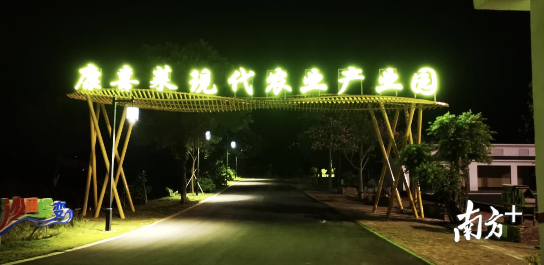 康喜莱现代农业产业园。