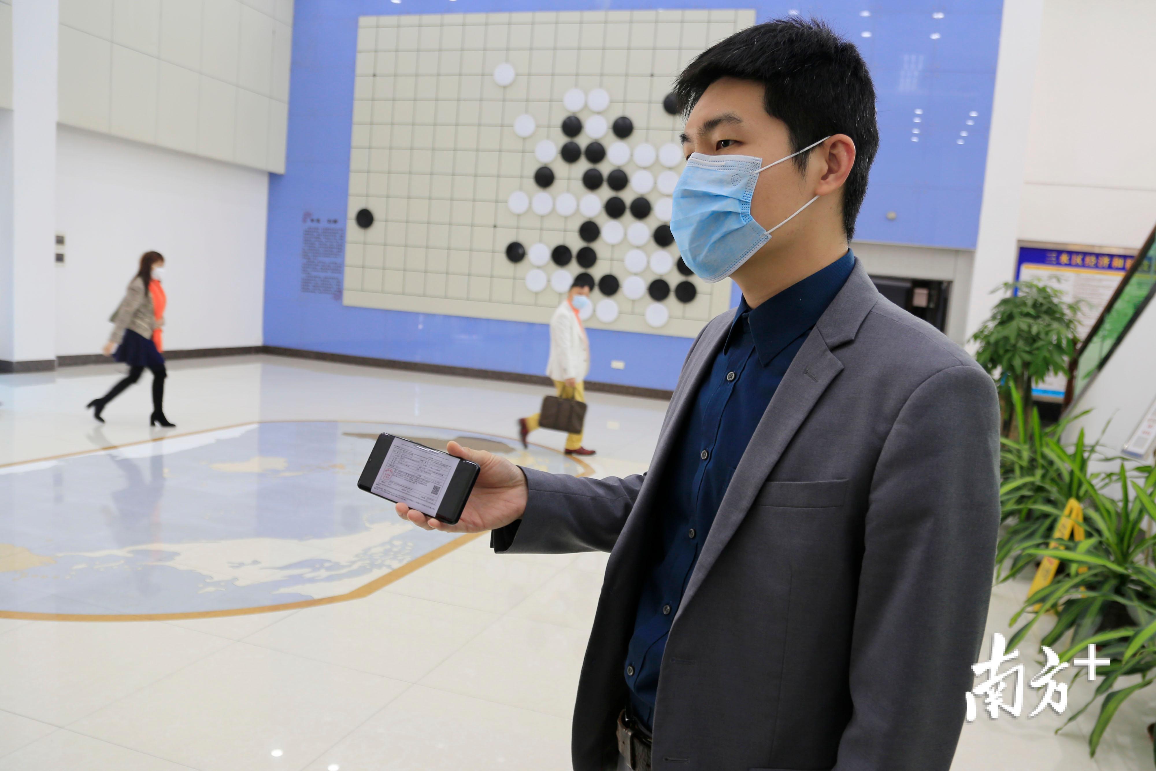 广东合和建筑五金制品有限公司副总裁谢晓东展示26.86万元三水区支持企业平稳健康发展扶持资金到账信息。林洛峰 摄