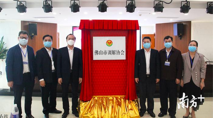 广东省首家调解协会即佛山市调解会在佛山市司法局挂牌成立