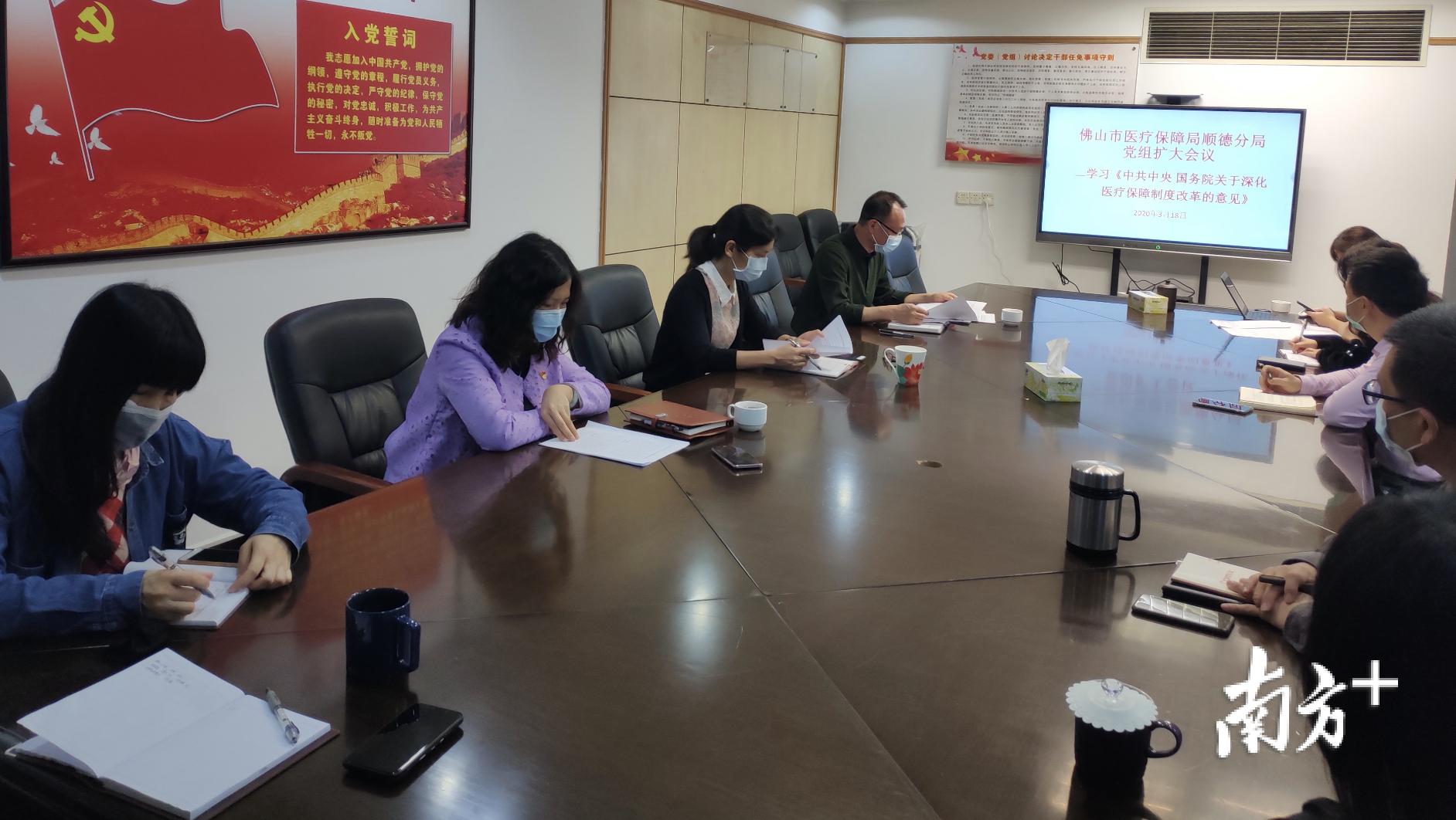 3月18日上午,佛山市医疗保障局顺德分局召开党组扩大会议。