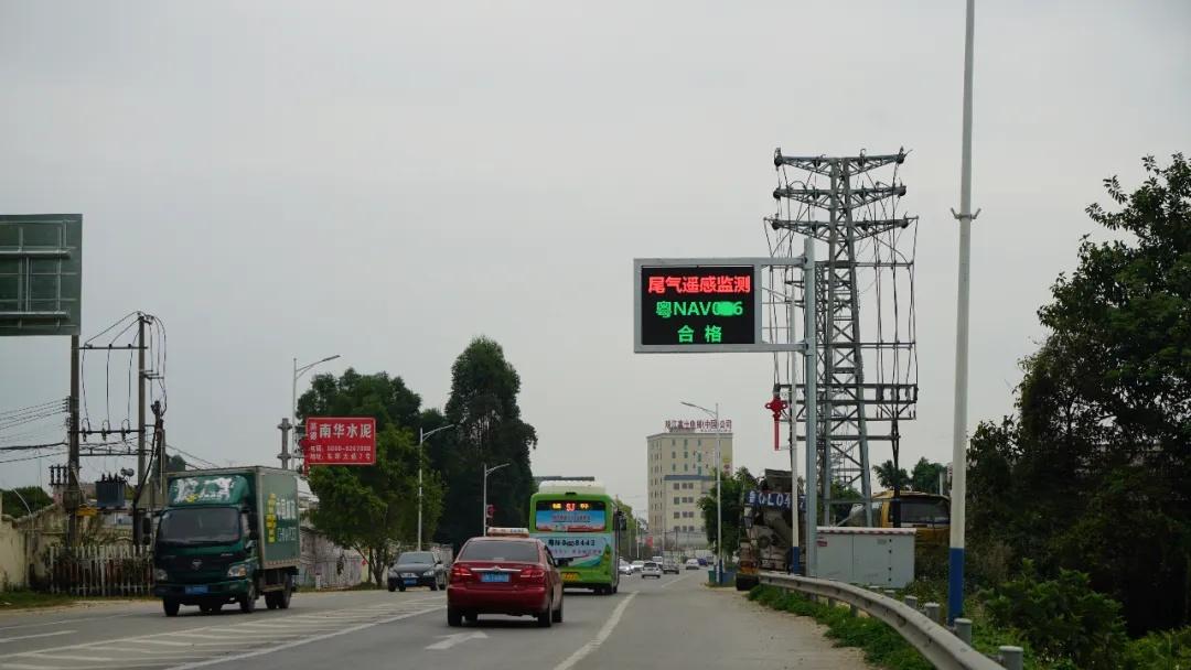 陆丰市机动车尾气固定水平式遥感监测系统试运行。